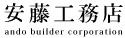 安藤工務店ロゴ